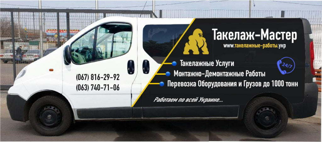 "Такелажные работы с ""Такелаж-Мастер"""