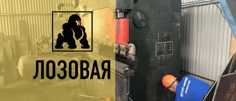 Демонтаж / Перевозка / Установка Листогиба (01.10.20)