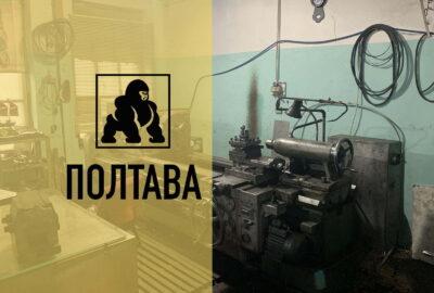 Промышленный Переезд из Полтавы в с.Гора (01.12.20)